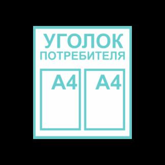 СТЕНДЫ С КАРМАНАМИ